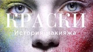 Лиза Элдридж «Краски.  История макияжа» дарим всем желающим совместно с Litres.ru(, 2017-04-24T13:49:56.000Z)