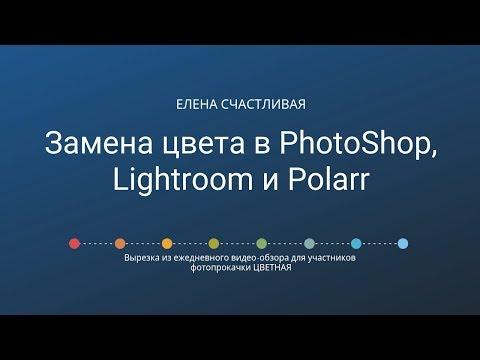 Замена цвета в PhotoShop, Lightroom и Polarr