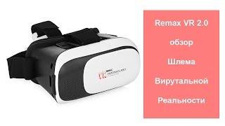 Обзор шлема виртуальной реальности Remax VR 2.0