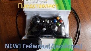 геймпад(Джойстик) XBOX 360 Распаковка Способы Подключения и Питание ! NEW