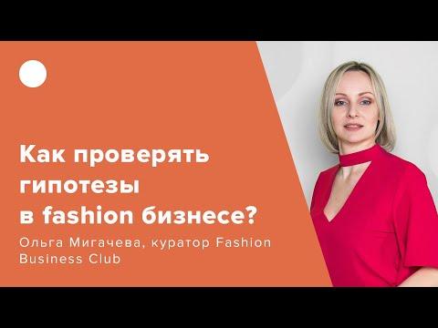 Как проверять гипотезы в Fashion бизнесе?