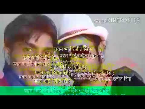 बेवफा केहू और के दीवाना भईल  भोजपुरी लोग गीत  रंजीत सिंह सुपर डुपर 2017