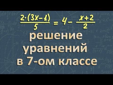 РЕШЕНИЕ УРАВНЕНИЙ 7 класс линейные уравнения с одной переменной