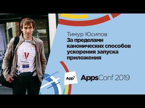За пределами канонических способов ускорения запуска приложения | Тимур Юсипов