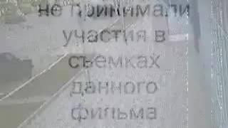 ПОХИТИТЕЛИ ТЕЛ фильм Сергея Бондарева wmv