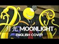 "〖AirahTea〗Assassination Classroom OST - 月光 ""Moonlight"" (ENGLISH Cover)"