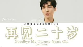 Download lagu 曹煜辰(Cao Yuchen) - 再见20岁(Goodbye 20 years old)(Chi/Pinyin/Eng lyrics)