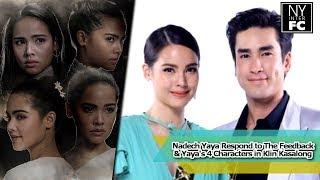 [ENG SUB] Nadech Yaya Responds to Yaya's 4 Characters in Klin Kasalong 12/06/19
