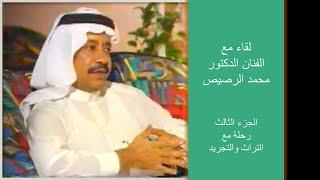 Saudi Art Pioneers: M Resayes 3/5 رواد الفن السعودي:م الرصيص