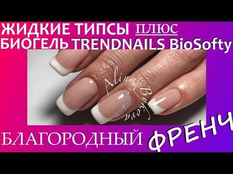 Наращивание ногтей биогелем (926) 617-4035. Наращивание