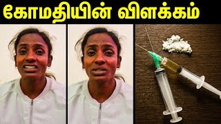 Gomathi Marimuthu Responds to DOPE test Result | Asian Championship Winner