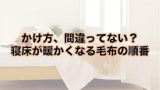 【お天気雑学】かけ方、間違ってない? 寝床が暖かくなる毛布の順番