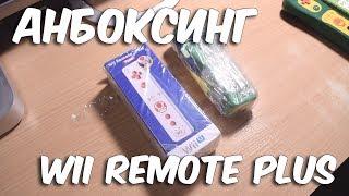 Анбоксинг Wii Remote Plus. Toad и Luigi