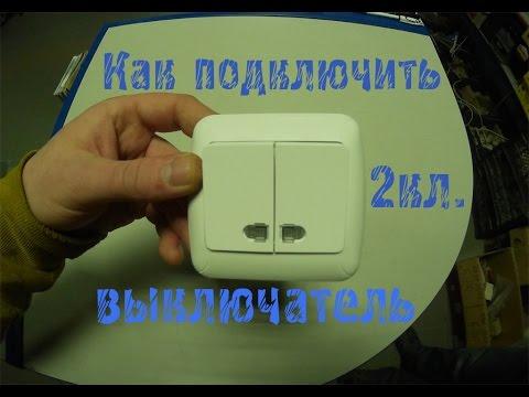 Как установить двойной выключатель света видео