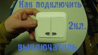 видео Установка выключателя