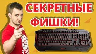 ОБЗОР И СКРЫТЫЕ ФУНКЦИИ игровой Клавиатуры ASUS Cerberus