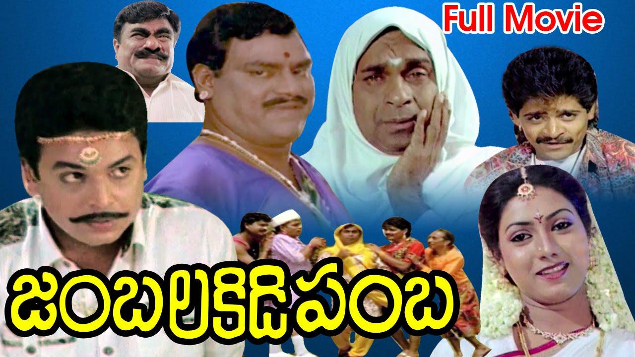 Download Jambalakidi Pamba Full Length Telugu Movie || Naresh, Aamani || Ganesh Videos - DVD Rip..