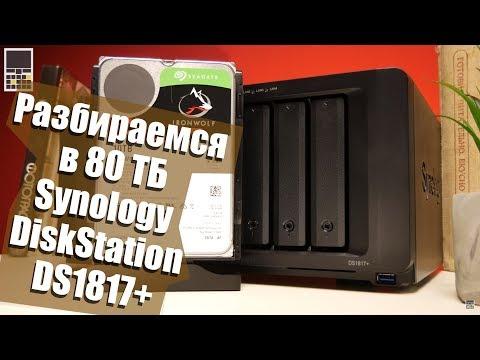 Разбираемся в 80 TB личного облака - обзор Synology DiskStation DS1817+