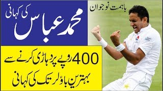 Life story (Biography) of Pakistani Fast bowler Mohammad Abbas