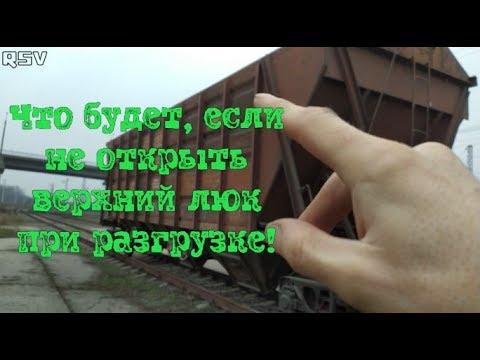 Зачем нужно открывать верхний люк при разгрузке вагона! Вагонник. Железная дорога.