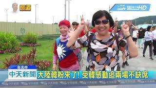 20190608中天新聞 台北韓粉集合了! 透早發車花蓮追韓