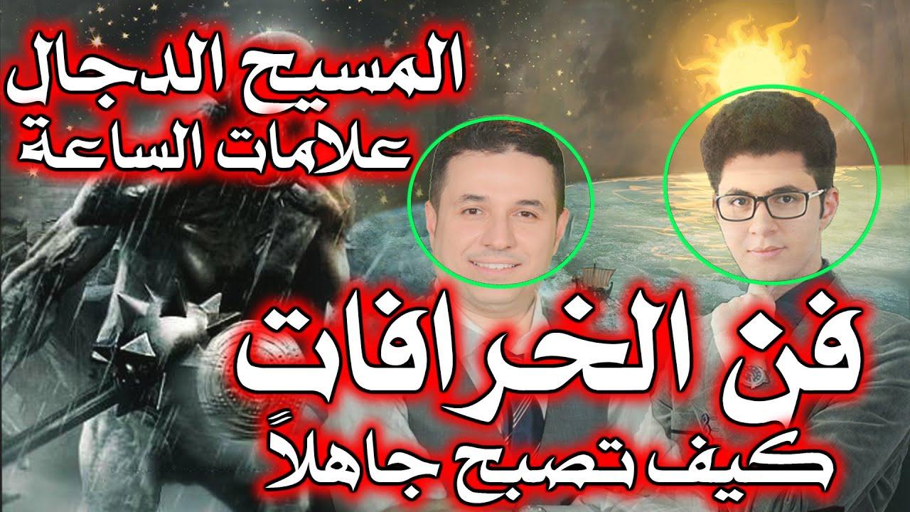 أمين صبري وأحمد عمارة والمسيح الدجال وعلامات الساعة تظهر رسالة هامة جدا
