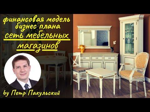 Бизнес план мебель. Бизнес план сеть мебельных магазинов
