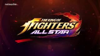 THE KING OF FIGHTERS ALLSTAR『ザキングオブファイターズオールスター』GAME PROMOTION ゲームプロモーション映像