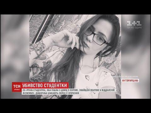 Убийцу 20-летней студентки Анны Голубенко разыскивают в Житомире