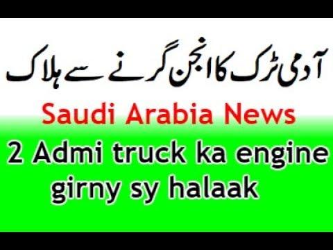 2 Pakistani Admi Mar Gye Gunfuda Saudi Arabia Main Truck ka Engine Ginry sy