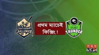 প্রথম ম্যাচেই ফিক্সিং, নীরব কর্মকর্তারা! | BPL Match Fixing | Somoy TV