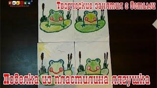 Творческие занятия с детьми Поделка из пластилина Лягушка