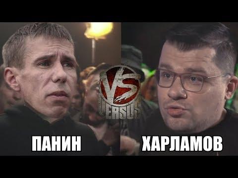 Hack Music - VERSUS - Панин VS Харламов