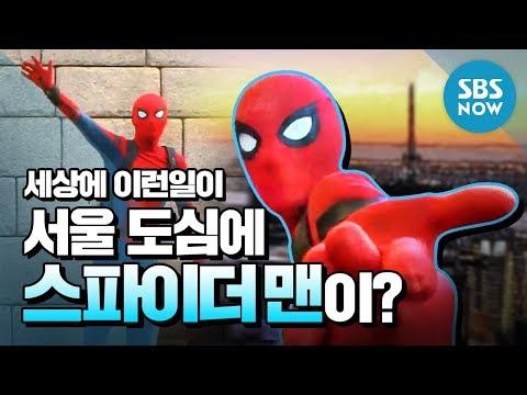 [순간포착 세상에 이런일이] Ep.1032 '서울 도심 한복판에 스파이더 맨이?' / 'What on Earth!' Review