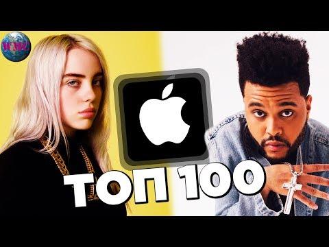 ТОП 100 APPLE MUSIC | ИХ СЛУШАЮТ ВСЕ В APPLE MUSIC | ХИТЫ 2019