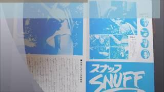 031:Video taken a real murder scene? 『スナッフ/SNUFF』本当の殺人場面を撮った映像のスナッフ(Snuff)フィルムであると話題になった! thumbnail
