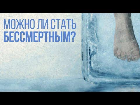 Крионика  –  шанс на бессмертие или лженаука. Технобайки Амперки