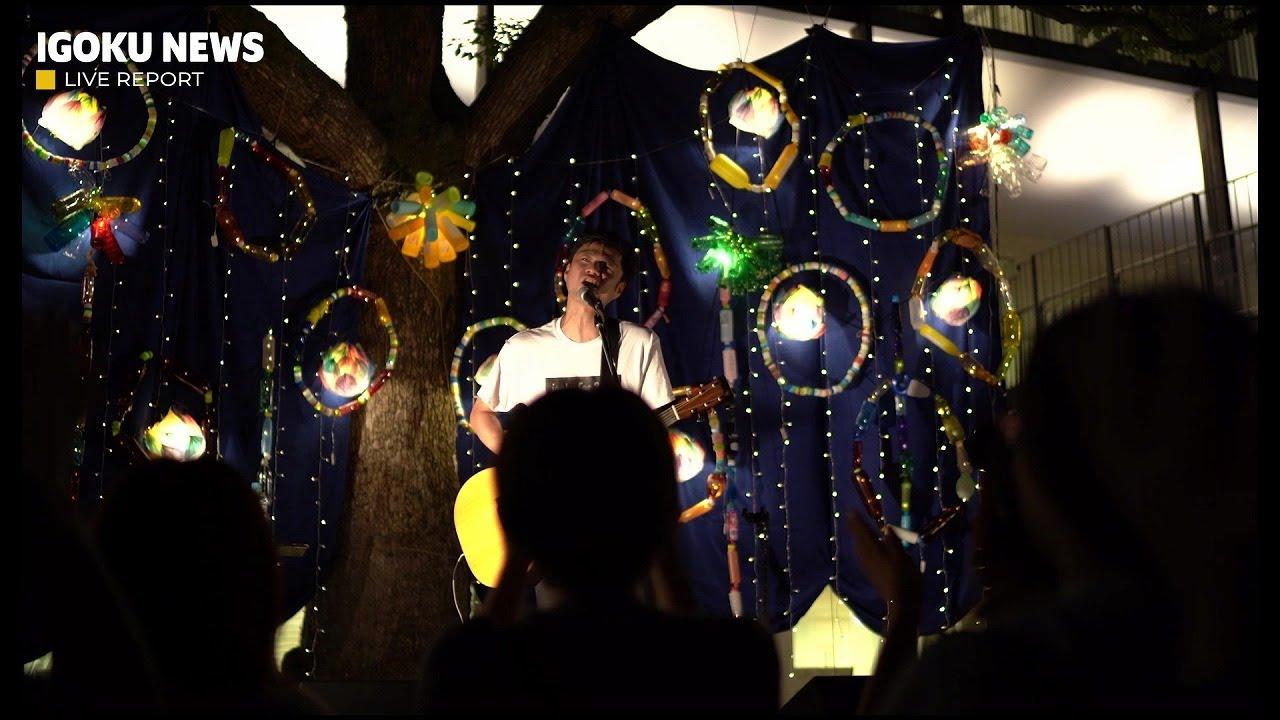 【MOVIE】いごくフェス2019「ソトフェス」