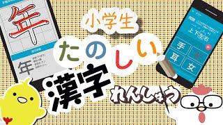 たのしい 小学1年生漢字 練習 ドリル ( 無料 )