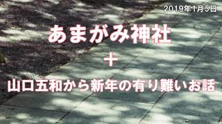 HITS! THE TOWN内「あまがみ神社」コーナー、 また山口五和が新年につい...