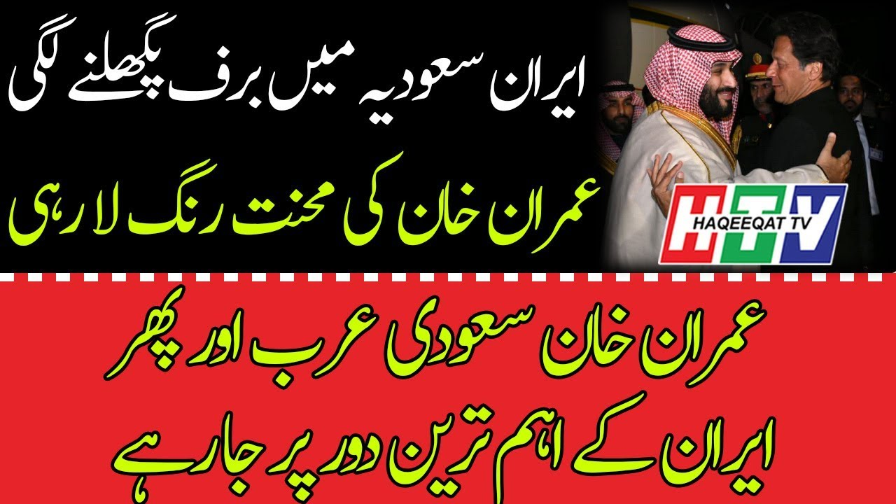 Imran Khan is Going to Visit Saudi Arabia and Iran