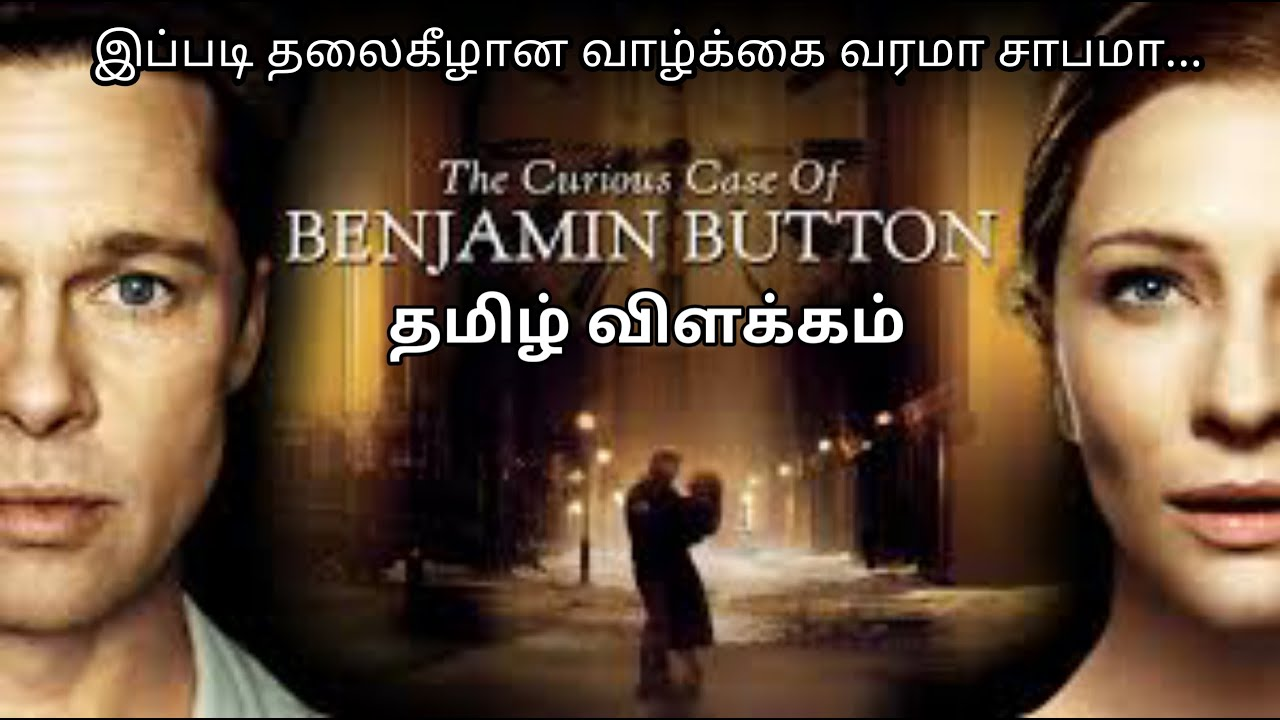 The Curious Case Of Benjamin Button 2008 Fantasy Romantic Drama Film Explained In Tamil Youtube
