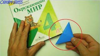 Как сделать закладку из бумаги. Оригами закладка.