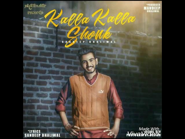 Kalla Kalla Shonk by Sandeep Dhaliwal (NEW PUNJABI SONG 2017)new song
