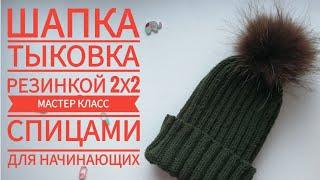 Простая шапка спицами для начинающих, Шапка тыковка, вязаная шапка спицами