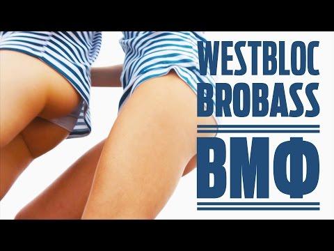 WB [WESTBLOC] & BROBASS - ВМФ