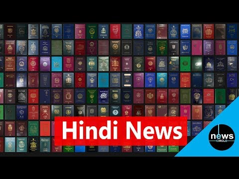 Most powerful passport, Global Corruption Index, CBI | News Circle