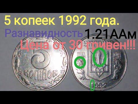 Не сдавайте 5 копеек 1992! Редкая разновидность от 30 гривен. Разновидность 1. 21ААм, характеристика