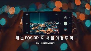 캐논 EOS RP | 서울여행 | 야경 감성사진 스냅사…