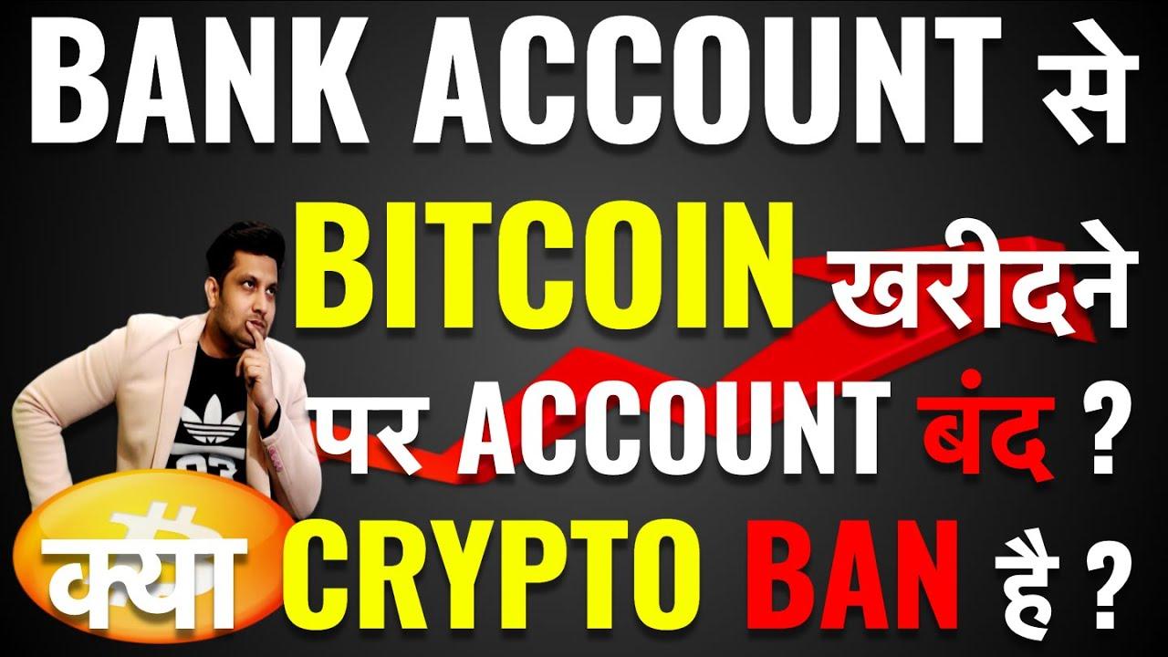 लोगो को आ रहा Bank Notice, Bank से Bitcoin खरीदने पर account बंद ? क्या Crypto भारत में Ban है ?